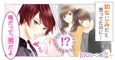 100恋+